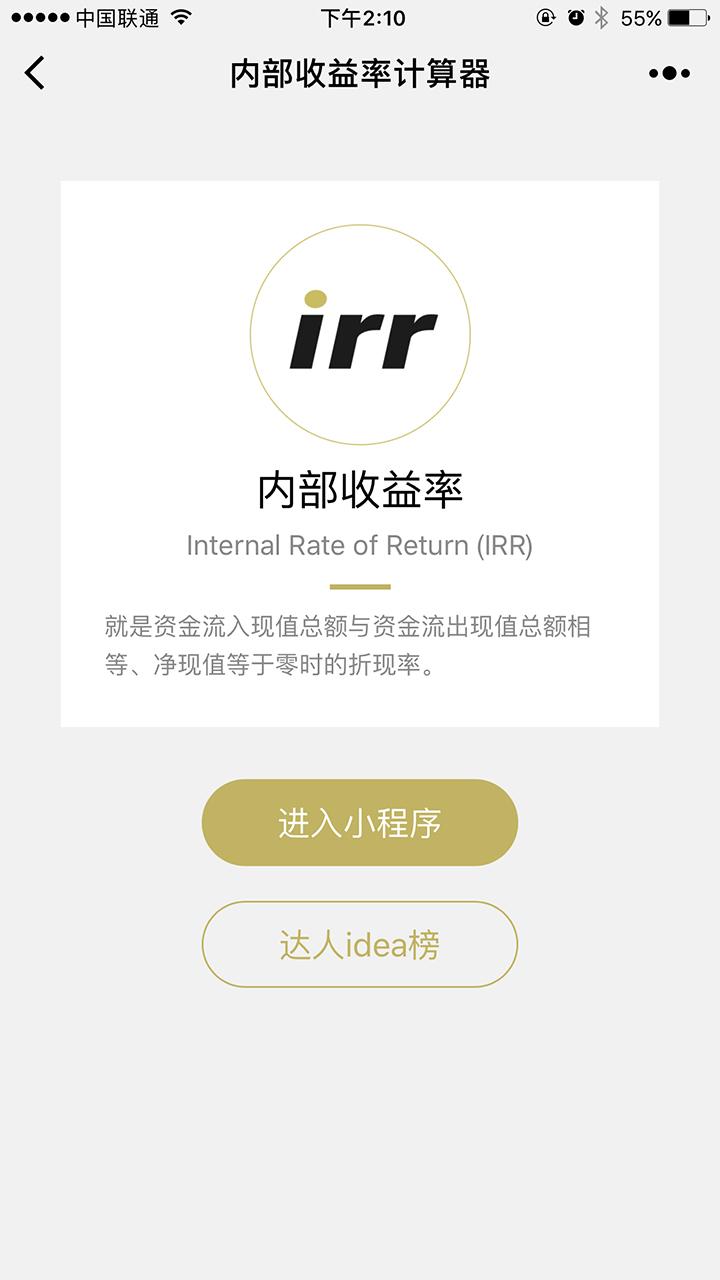 内部收益率IRR计算器小程序