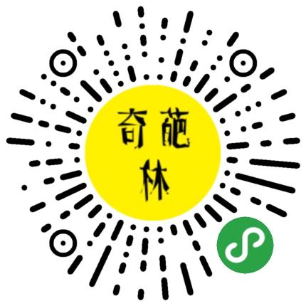 奇葩林小程序二维码