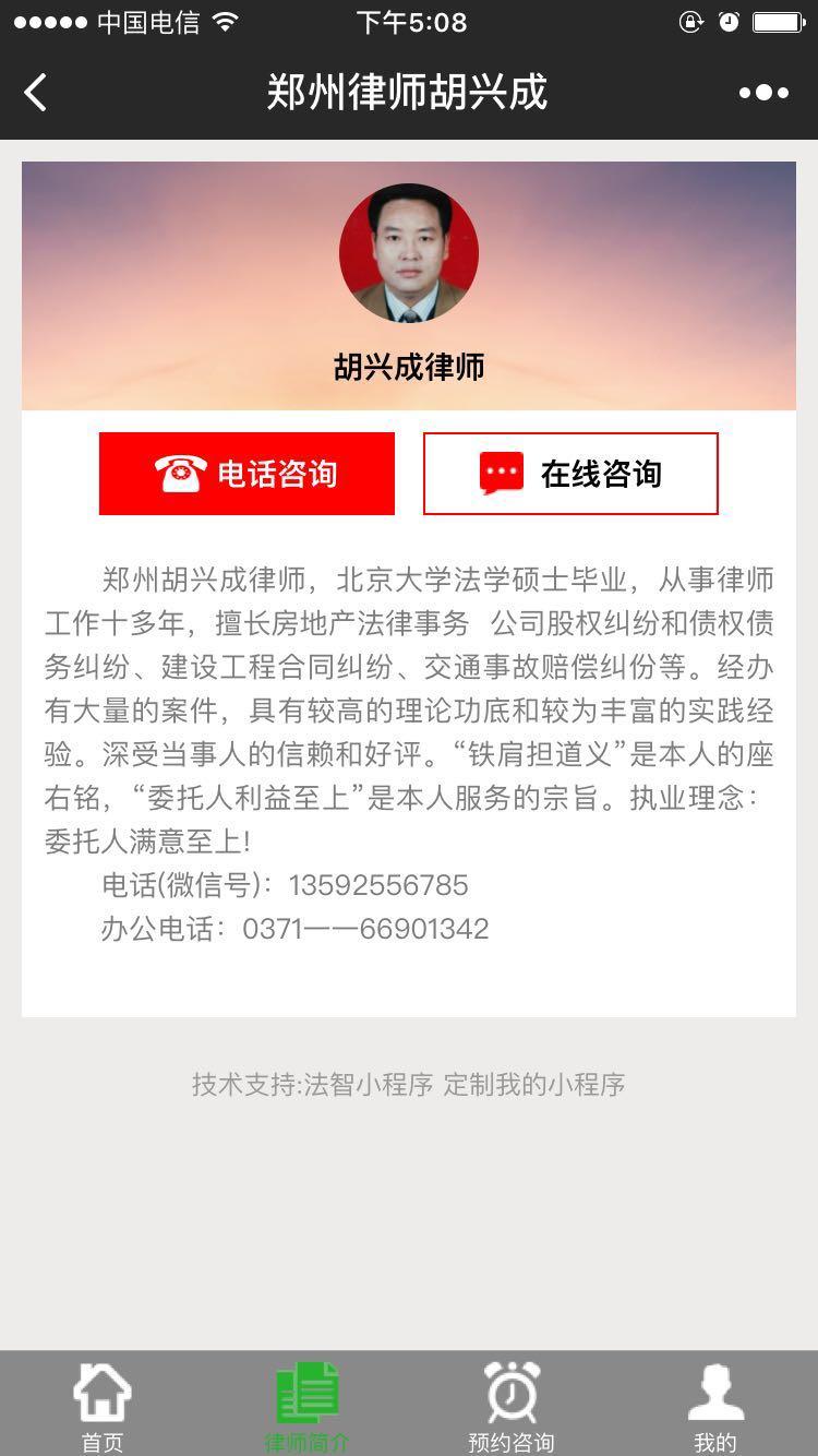 郑州律师胡兴成小程序