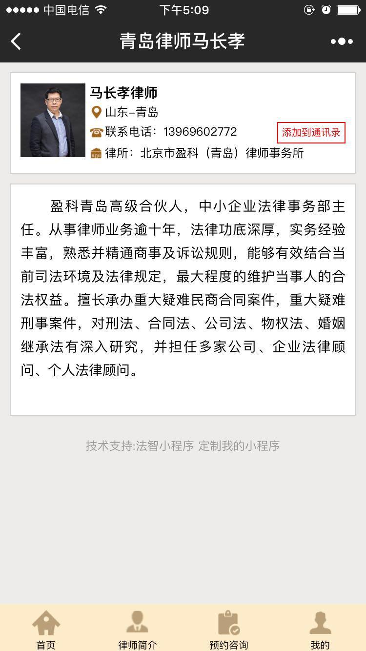 青岛律师马长孝小程序