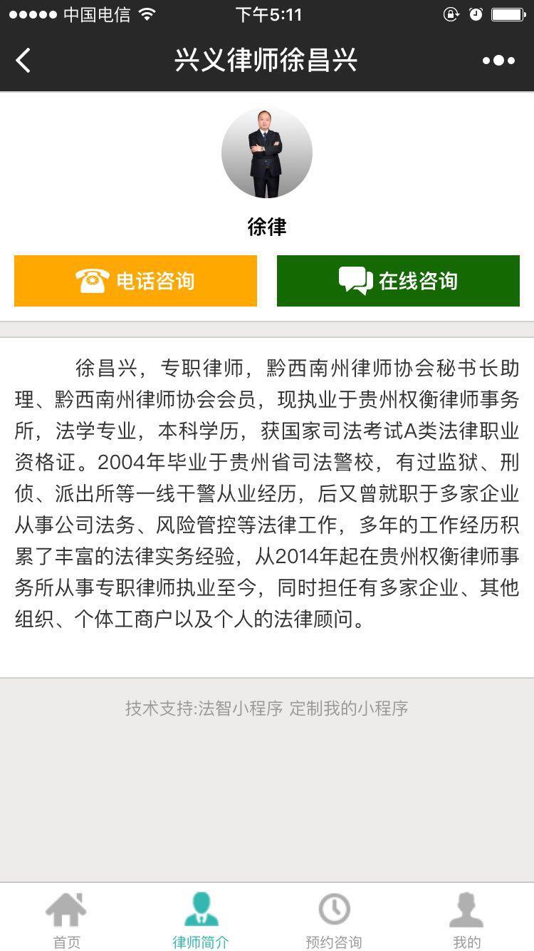 兴义律师徐昌兴小程序