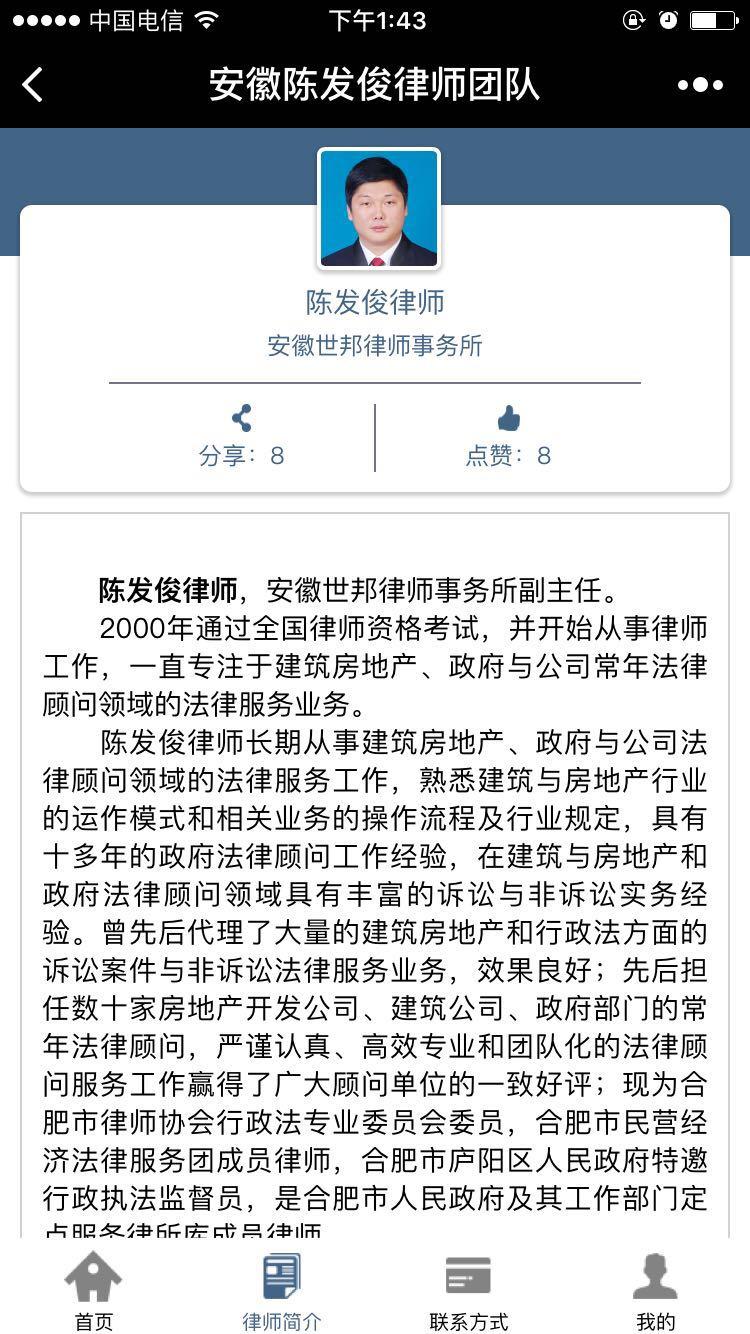 安徽陈发俊律师团队小程序