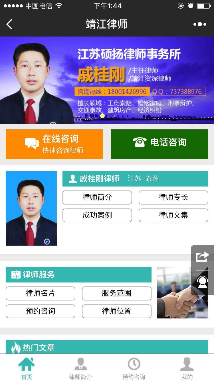 靖江律师小程序