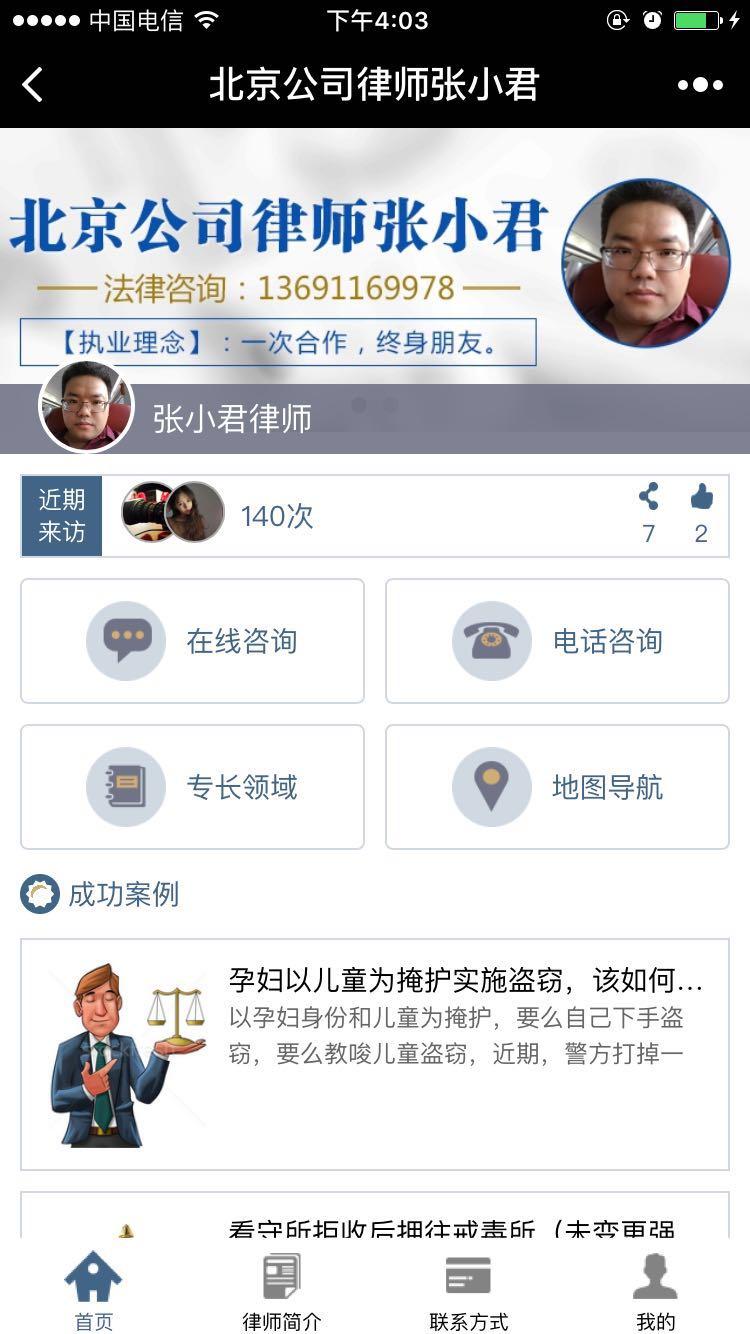 北京公司律师张小君小程序