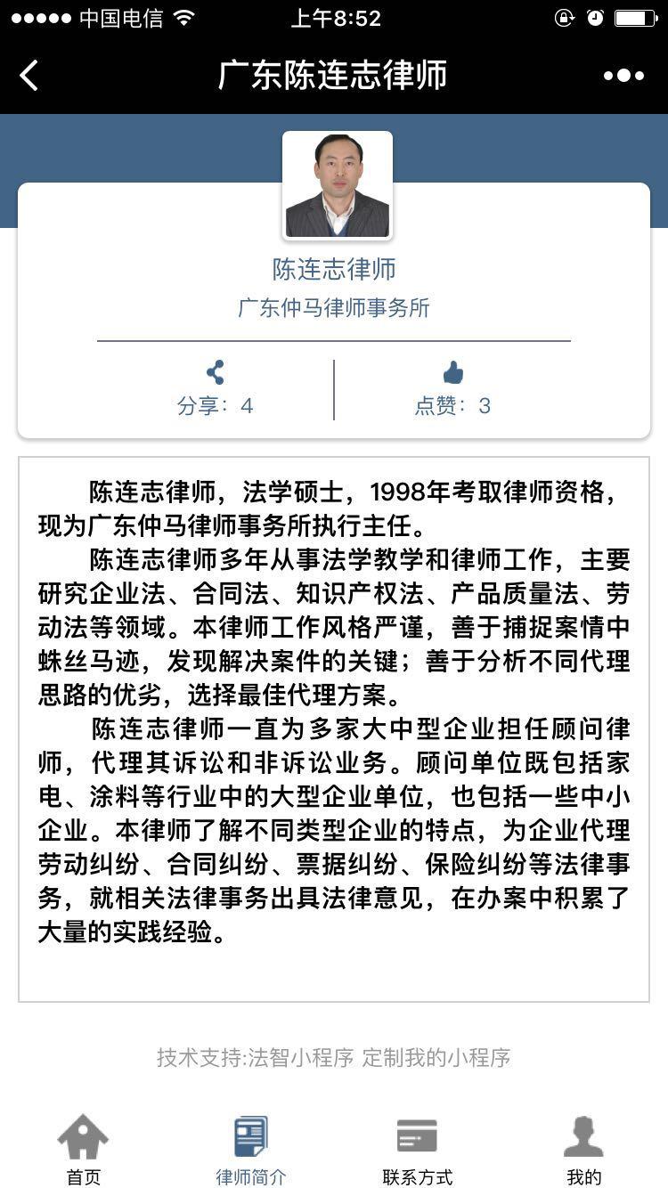 广东陈连志律师小程序