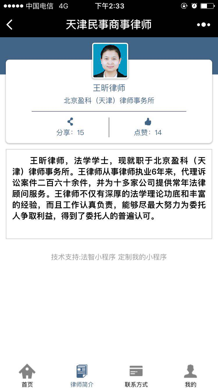 天津民事商事律师小程序