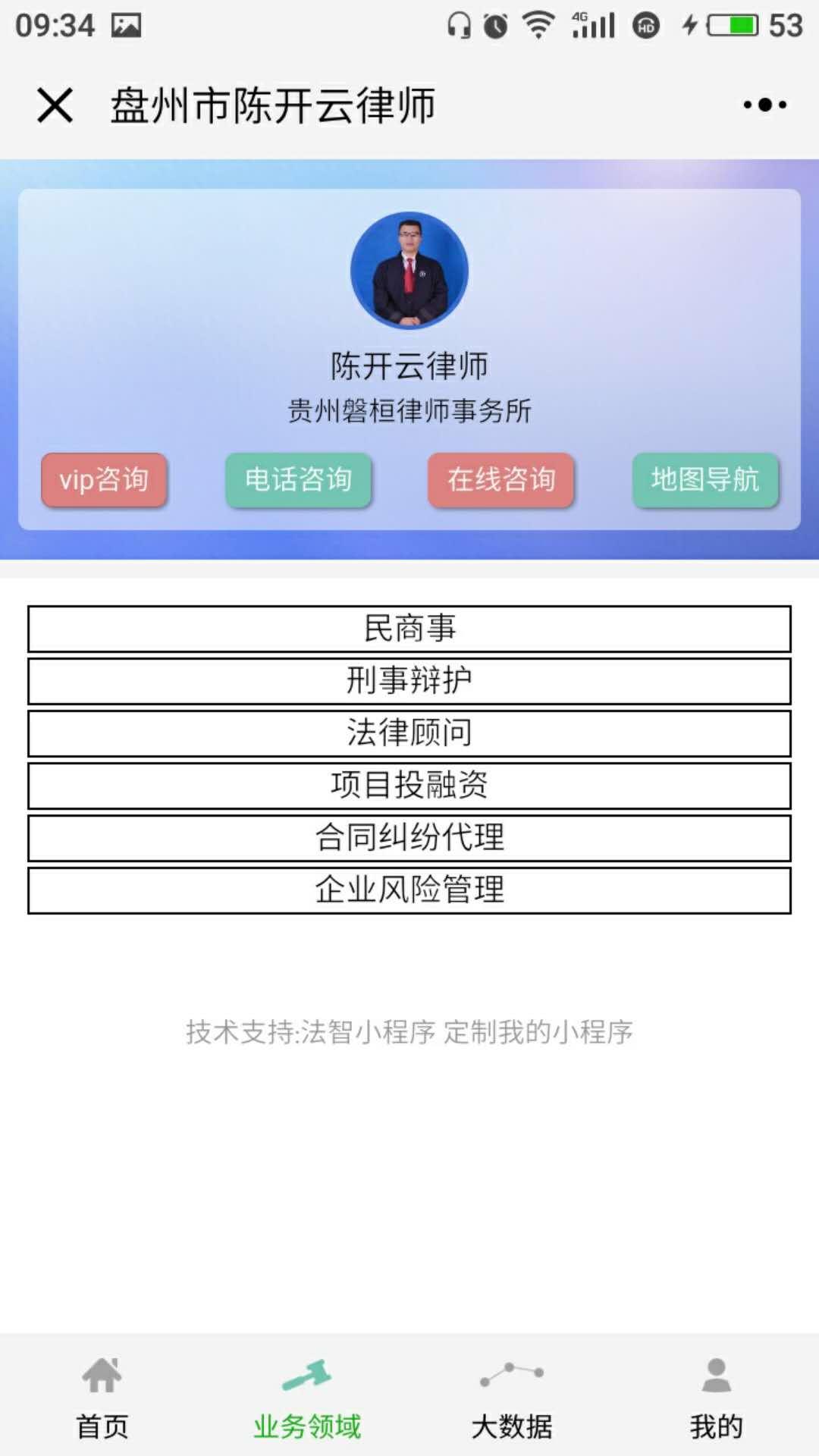 盘州市陈开云律师小程序