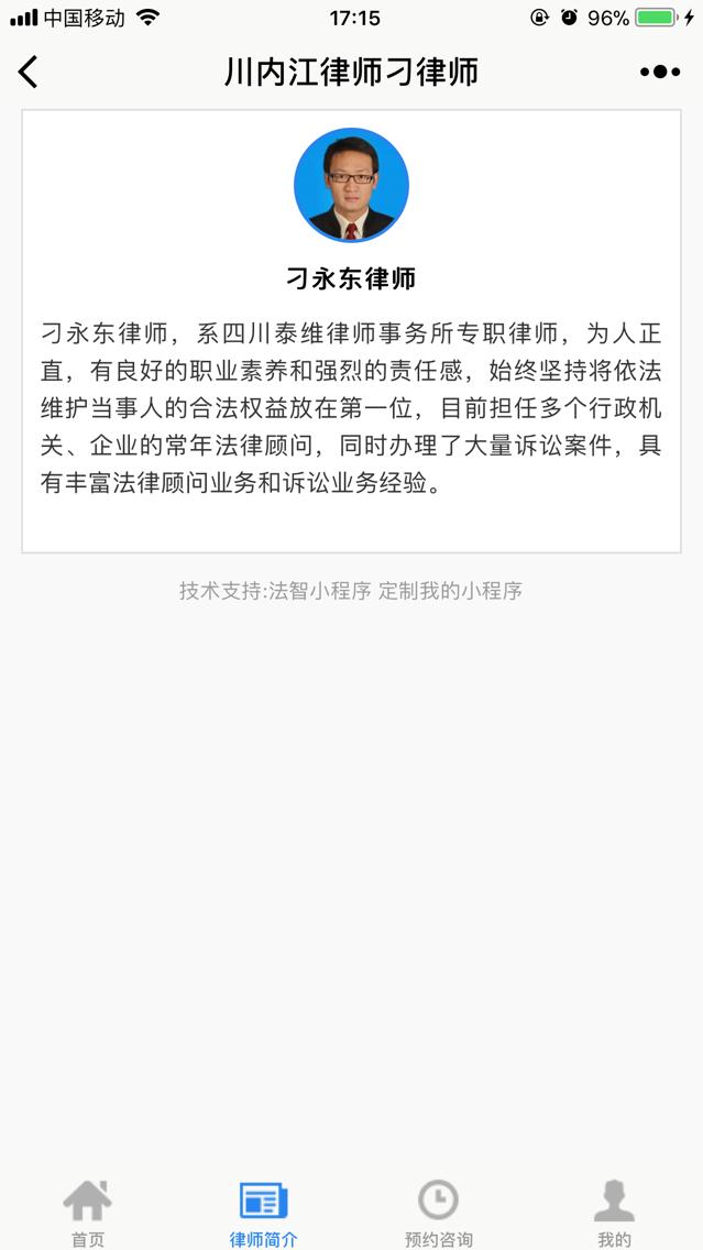 四川内江律师刁律师小程序