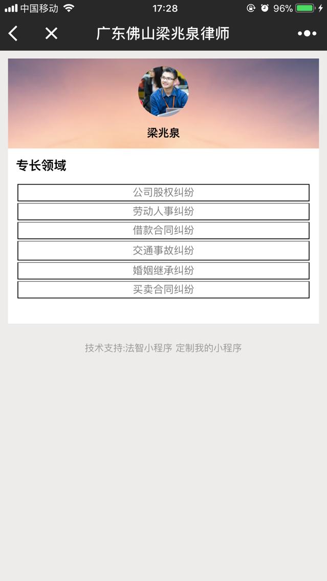 广东佛山梁兆泉律师小程序
