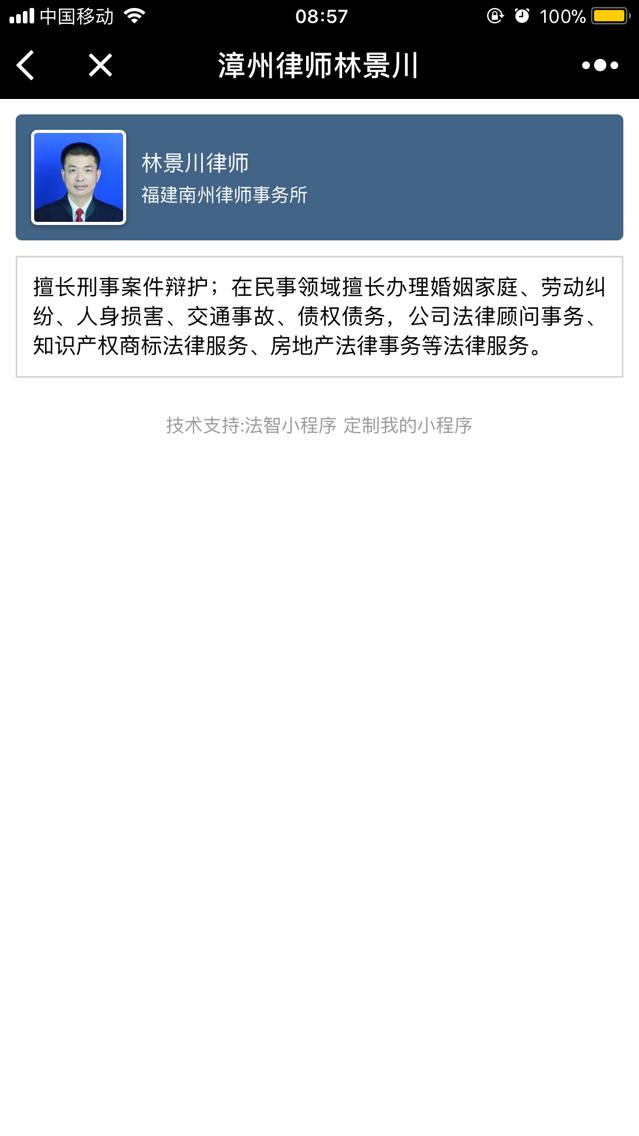 漳州律师林景川小程序