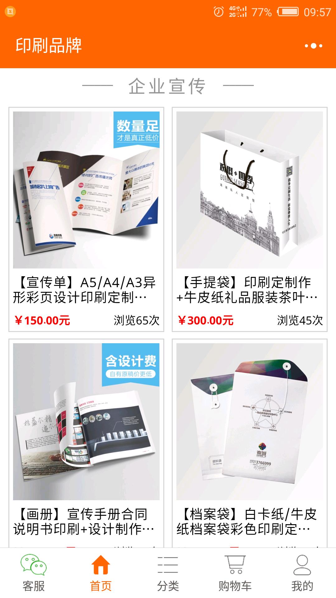 印刷品牌小程序