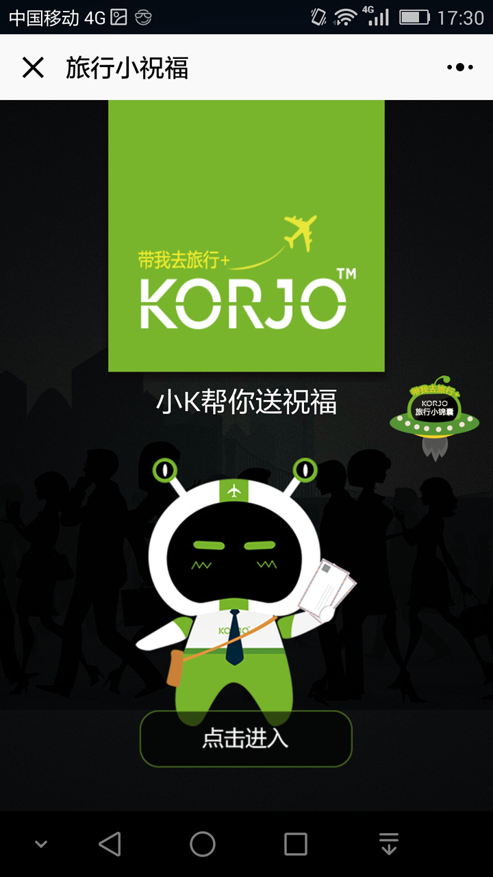 KORJO旅行小祝福小程序