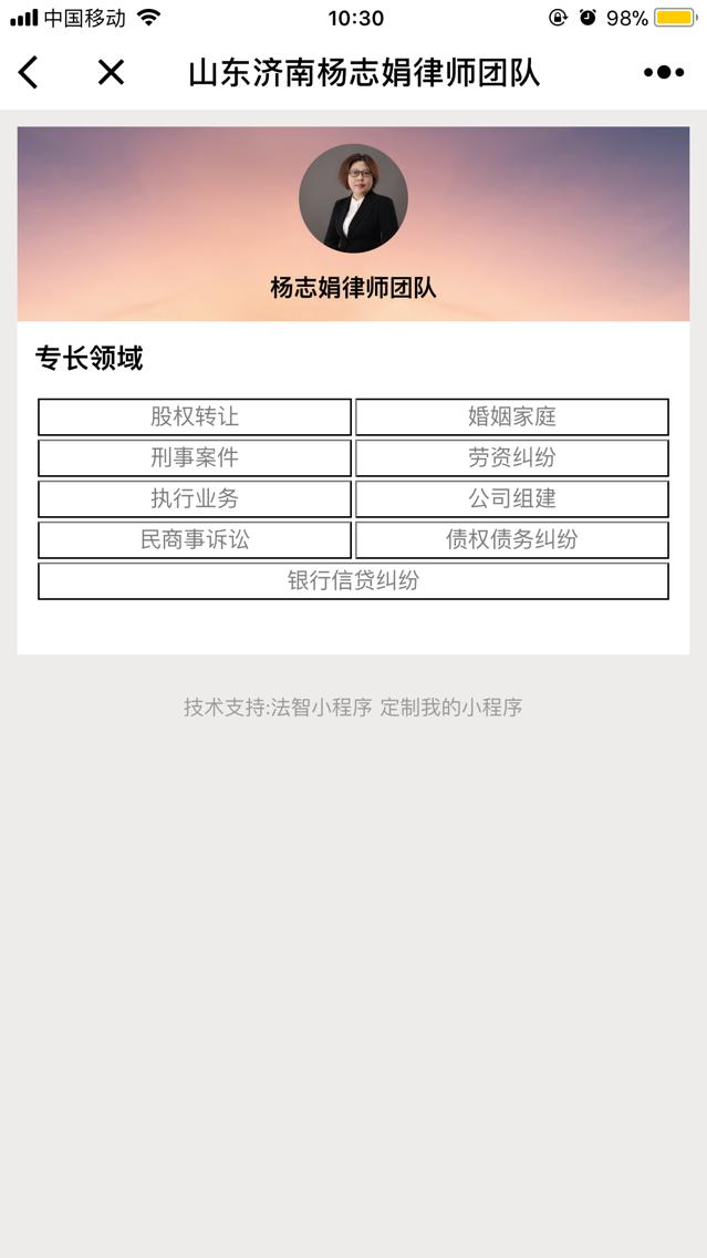 山东济南杨志娟律师团队小程序