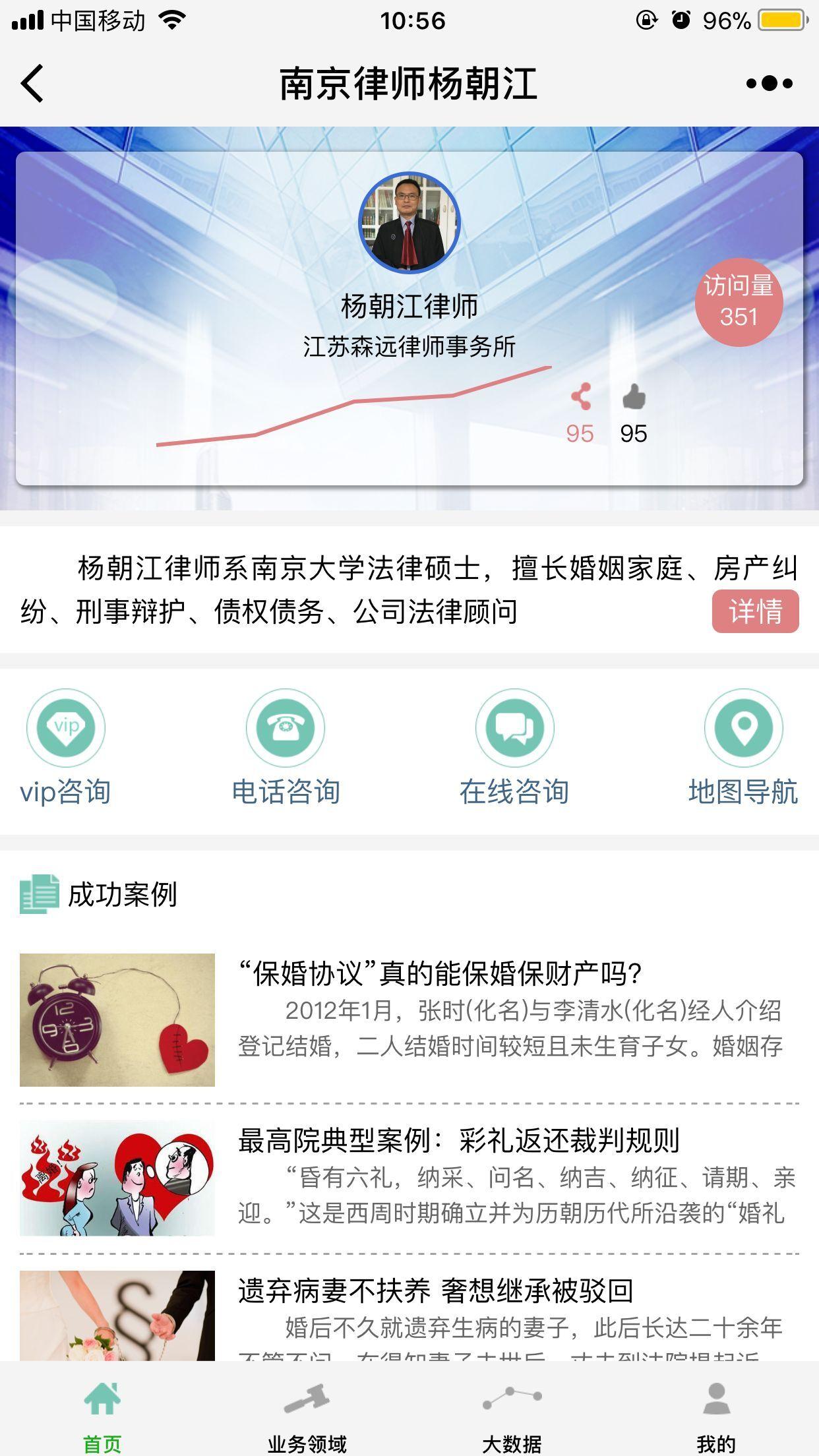 南京律师杨朝江小程序