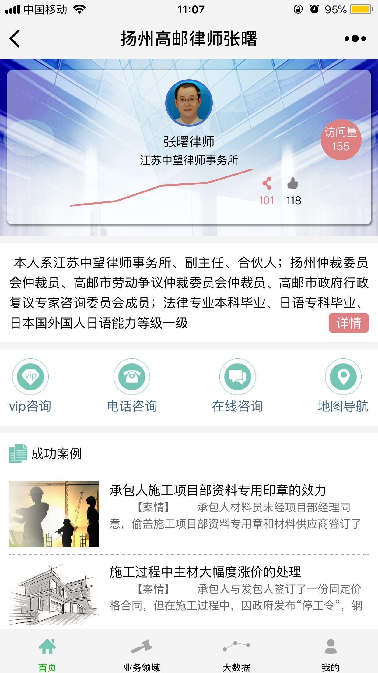 扬州高邮律师张曙小程序