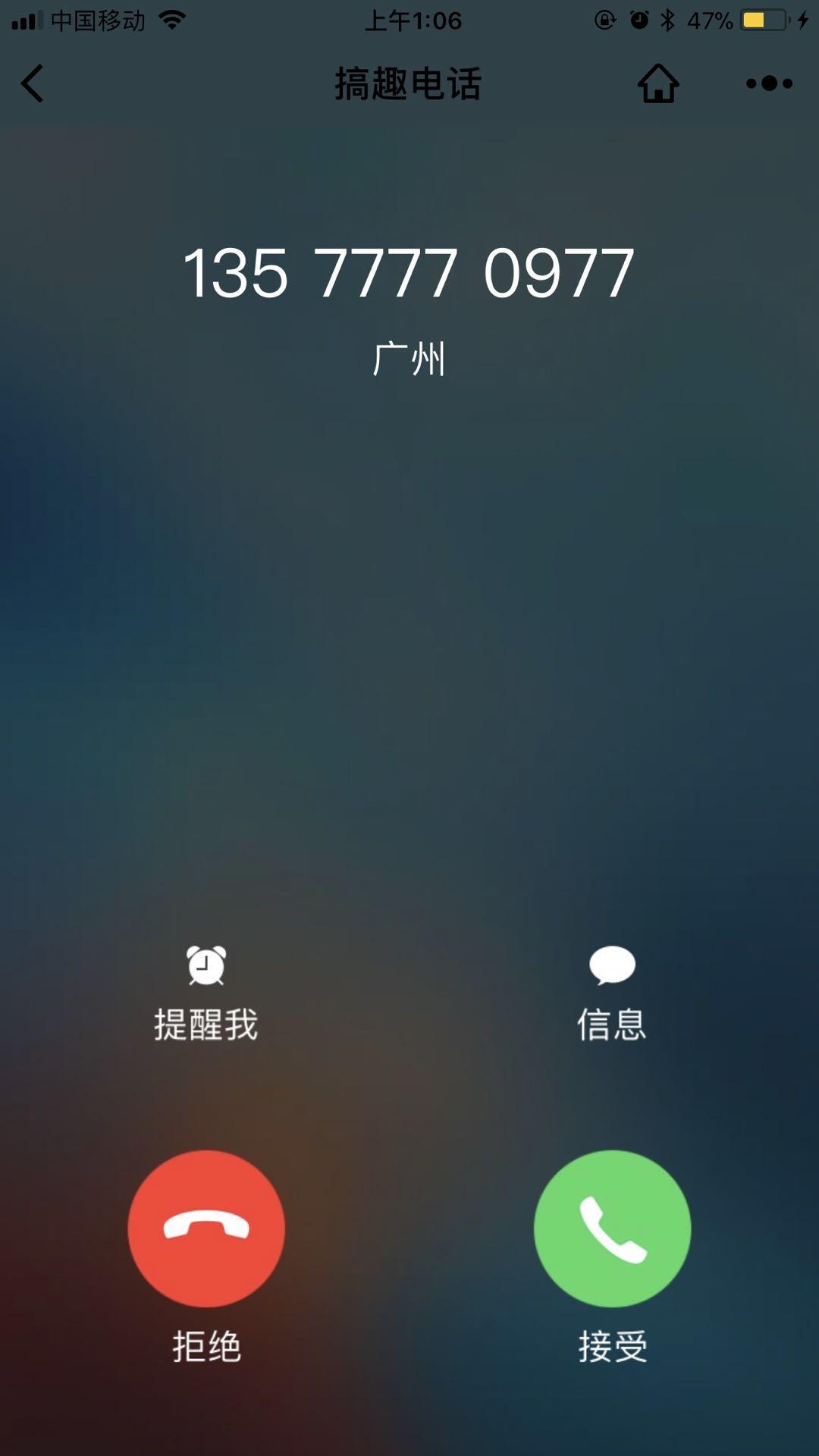 搞趣电话小程序