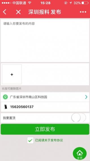 深圳同城录小程序