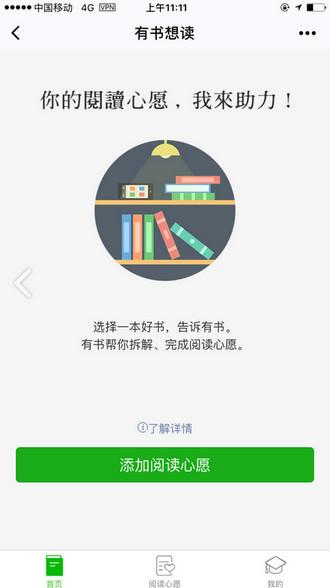 有书想读小程序