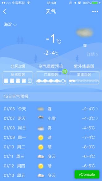 天气小程序