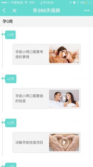 孕期伴侣小程序
