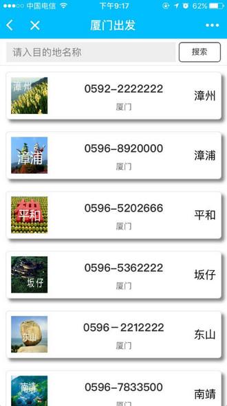 厦漳泉生活通小程序