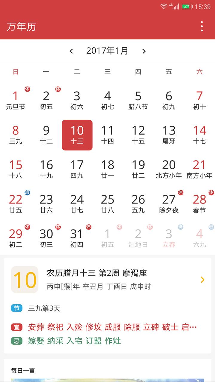 万年历日历小程序