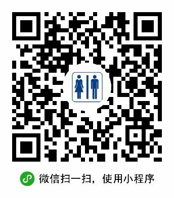 地铁卫生间小程序二维码