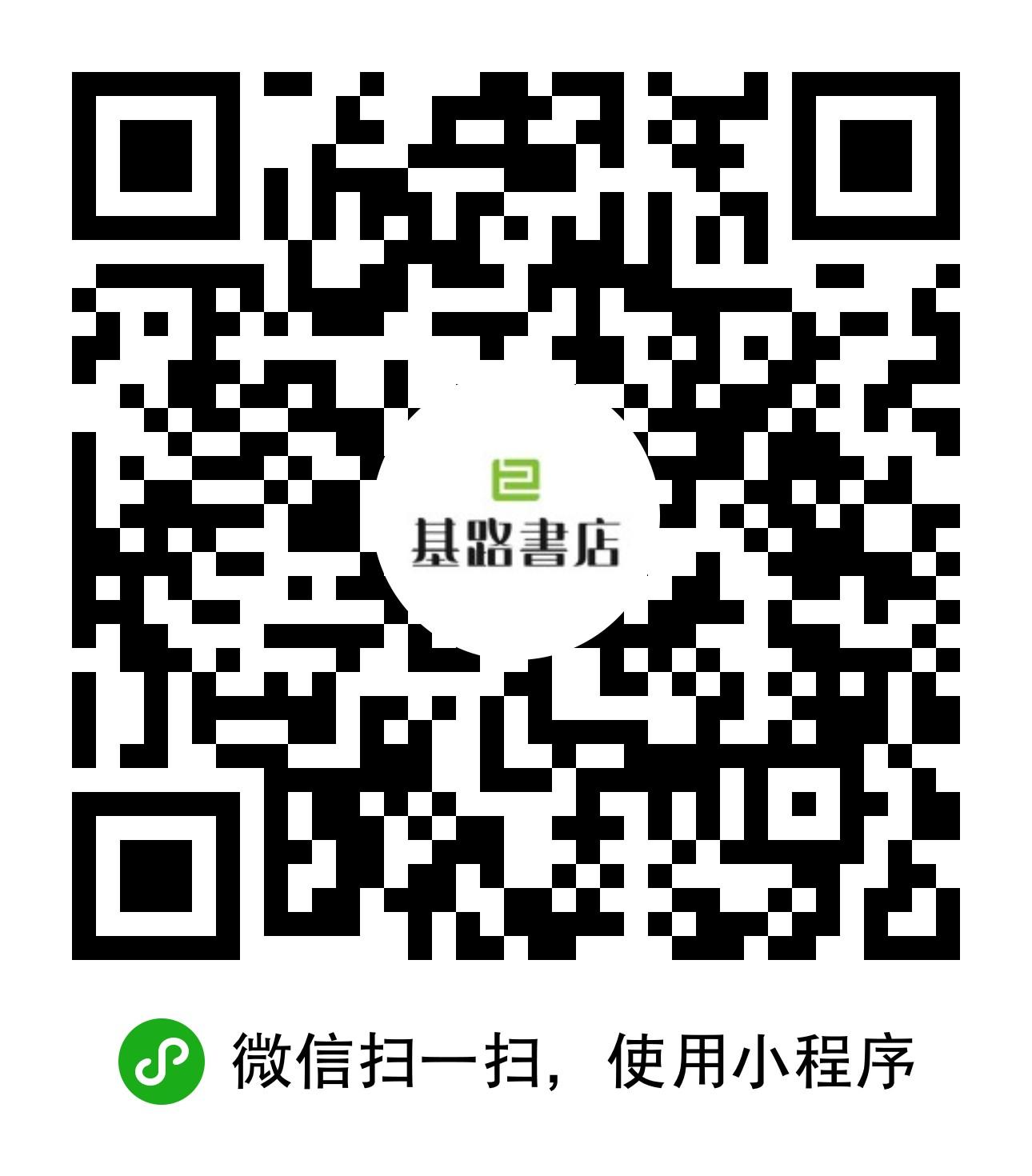 基路书店jilu小程序二维码
