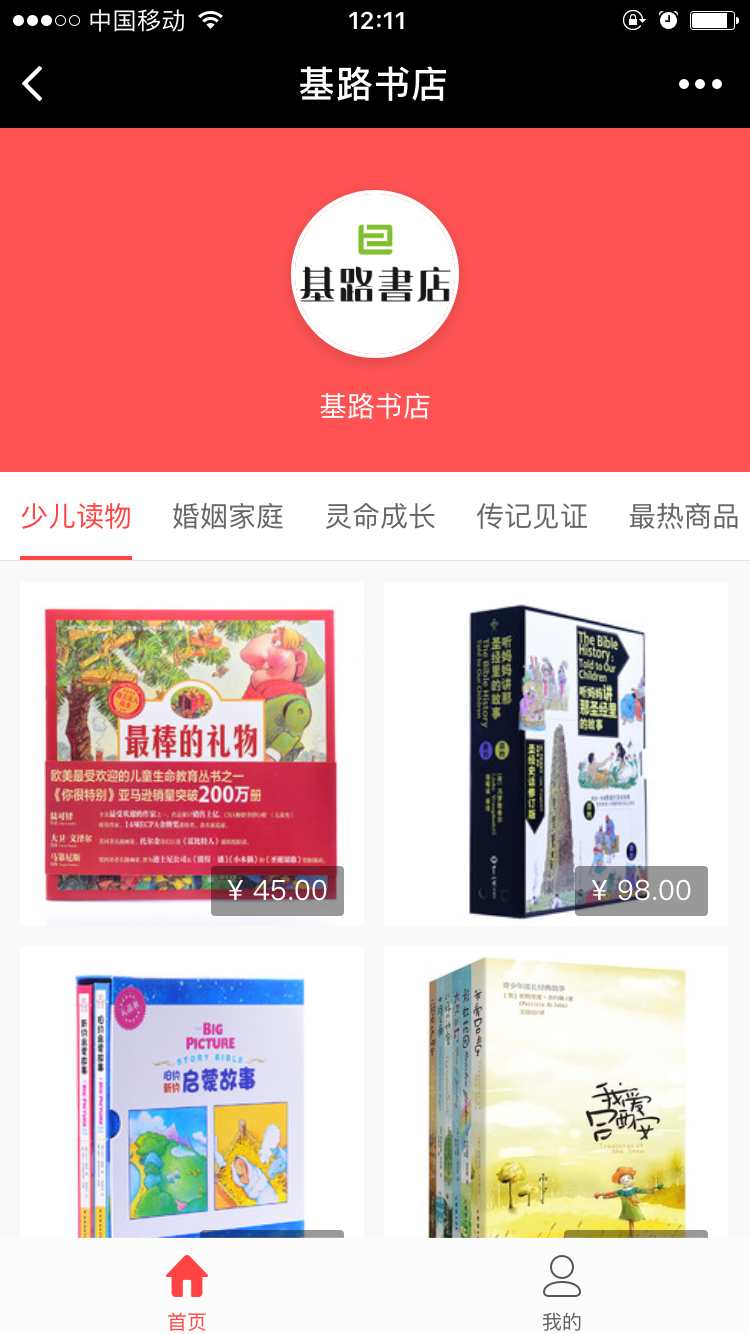 基路书店jilu小程序
