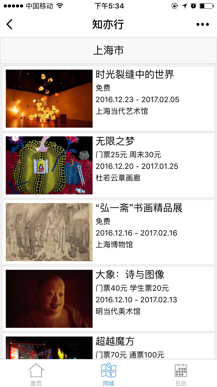 知亦行博物馆小程序