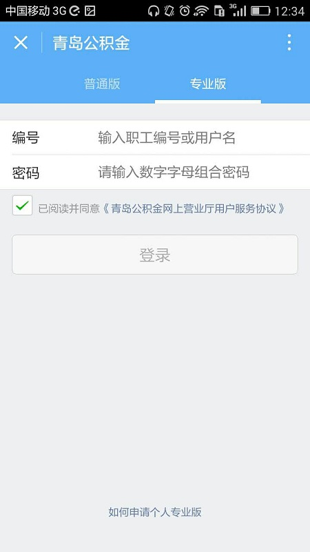 青岛公积金官方版小程序