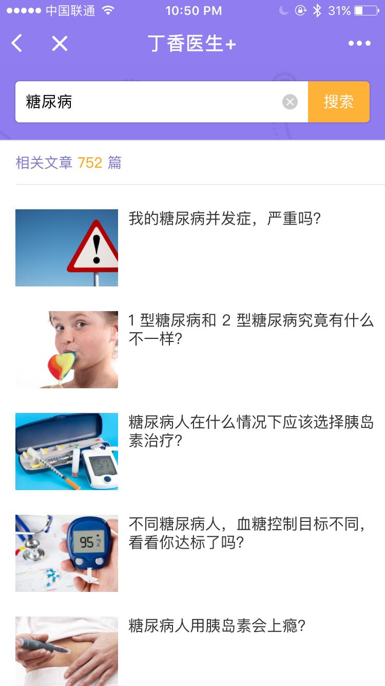 丁香医生+小程序