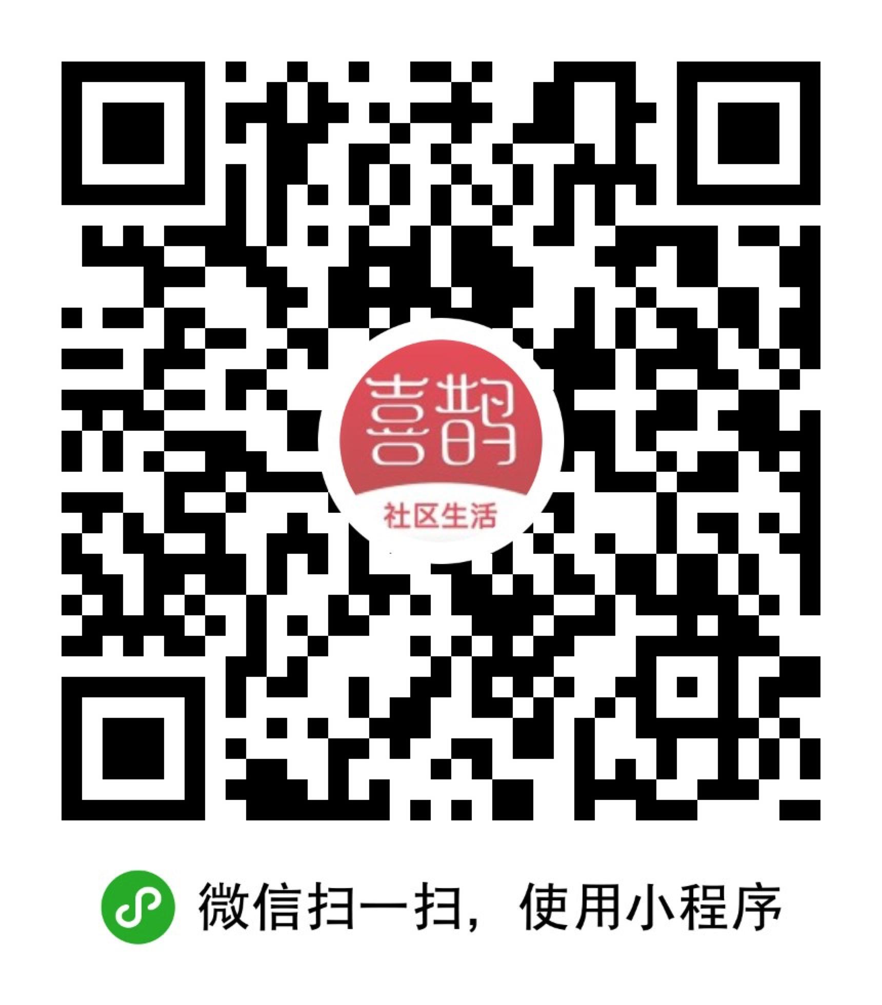 喜鹊社区app小程序二维码