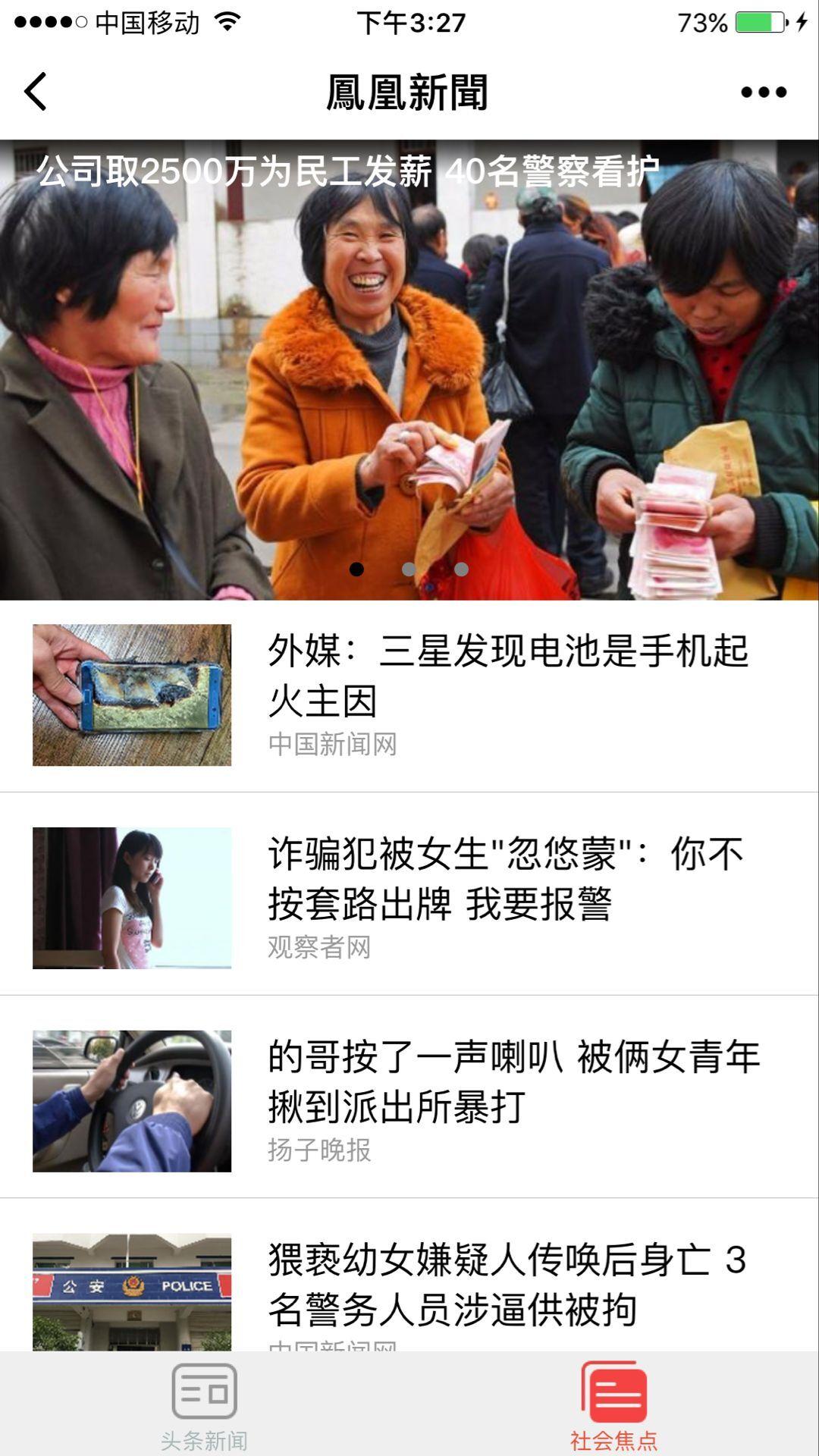 凤凰news小程序