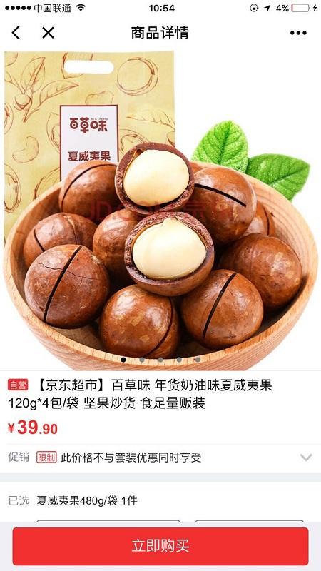 百草味京东自营旗舰店小程序