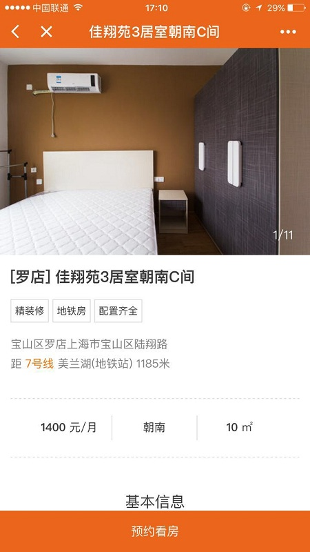寓见公寓找好房小程序
