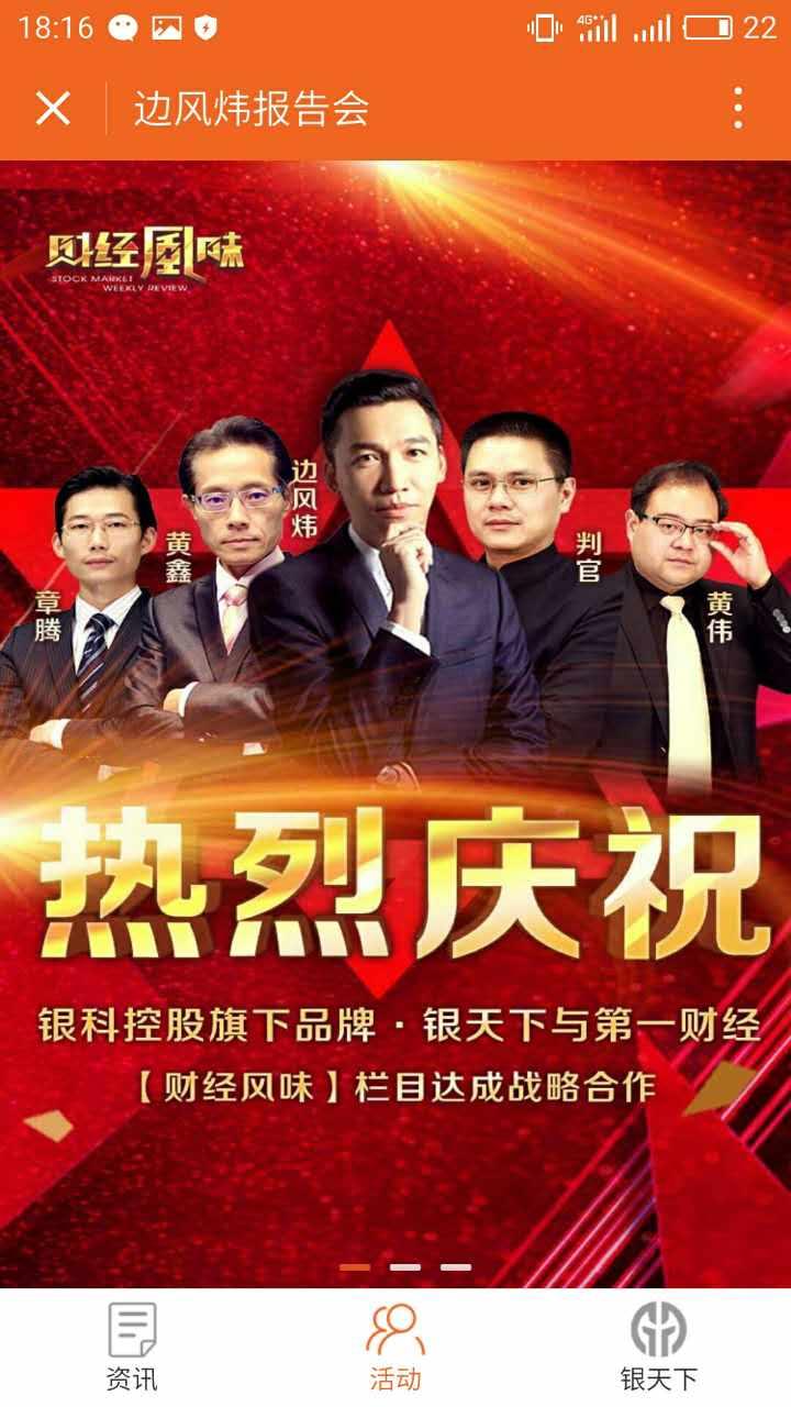 上海银天下小程序