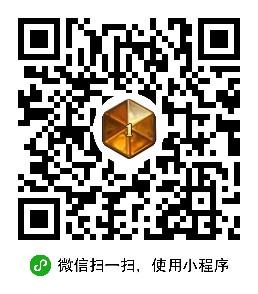 炉石传说小盒子小程序二维码