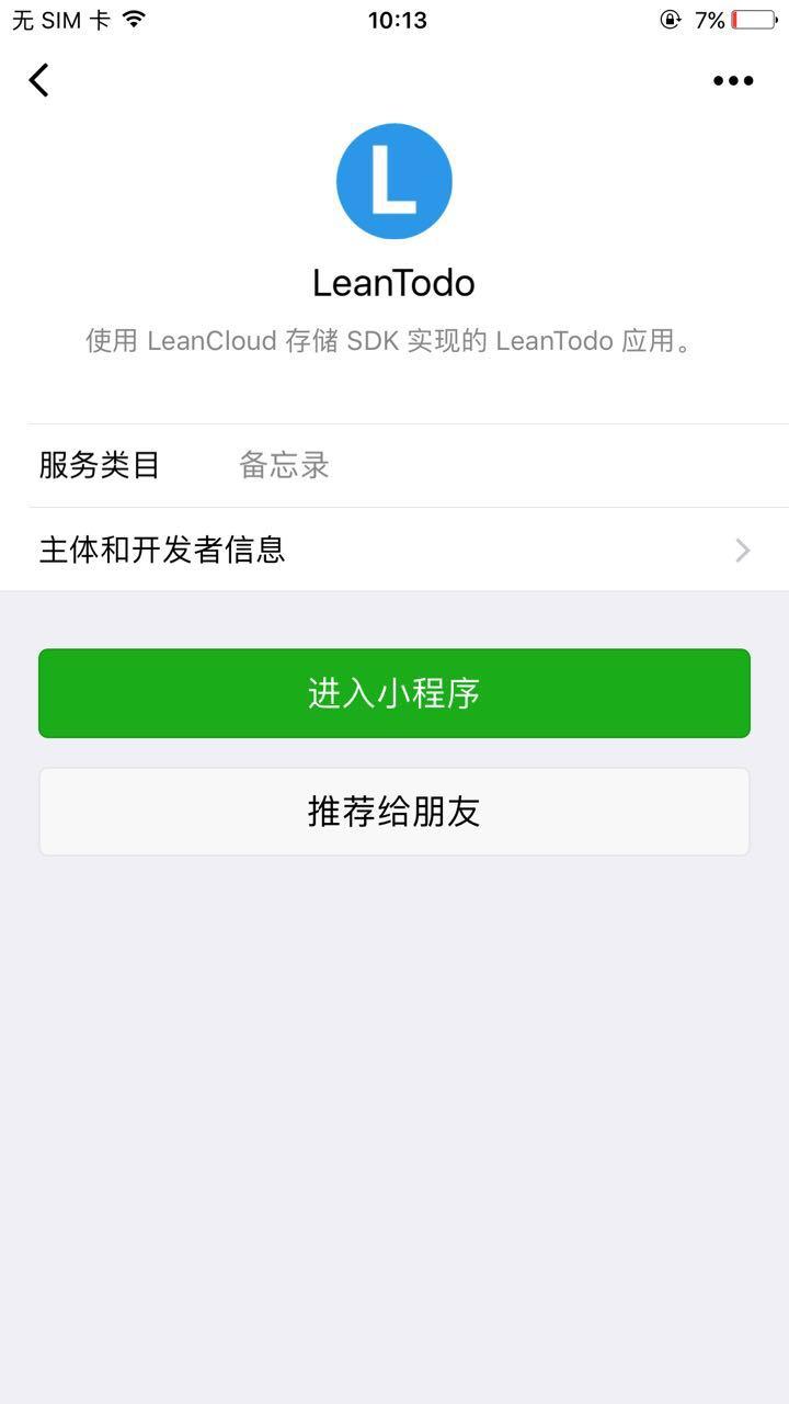 LeanTodo小程序