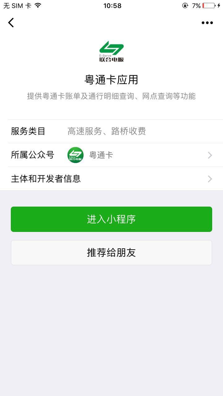 粤通卡应用小程序
