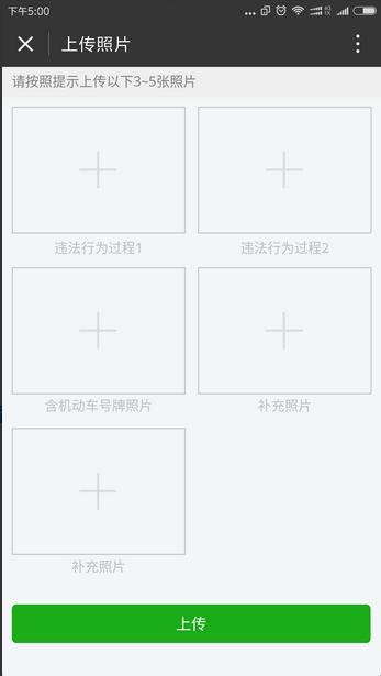 广州交警违法举报小程序