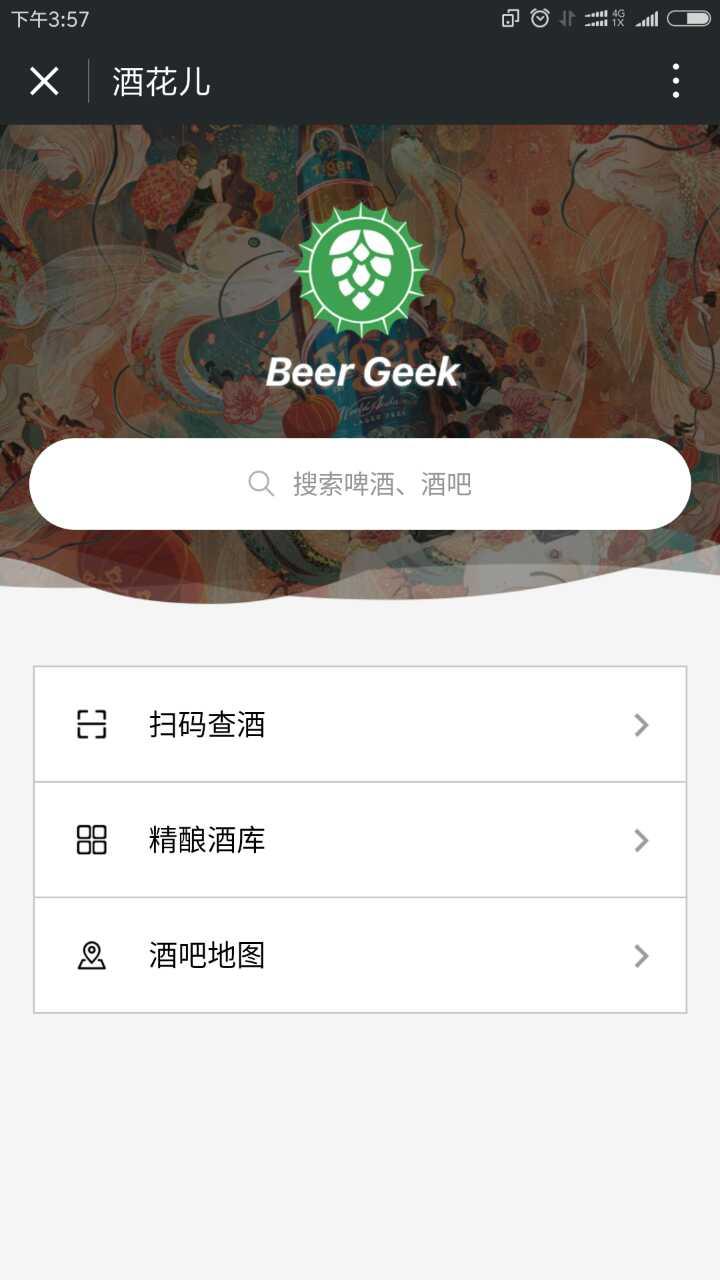 酒花儿App小程序