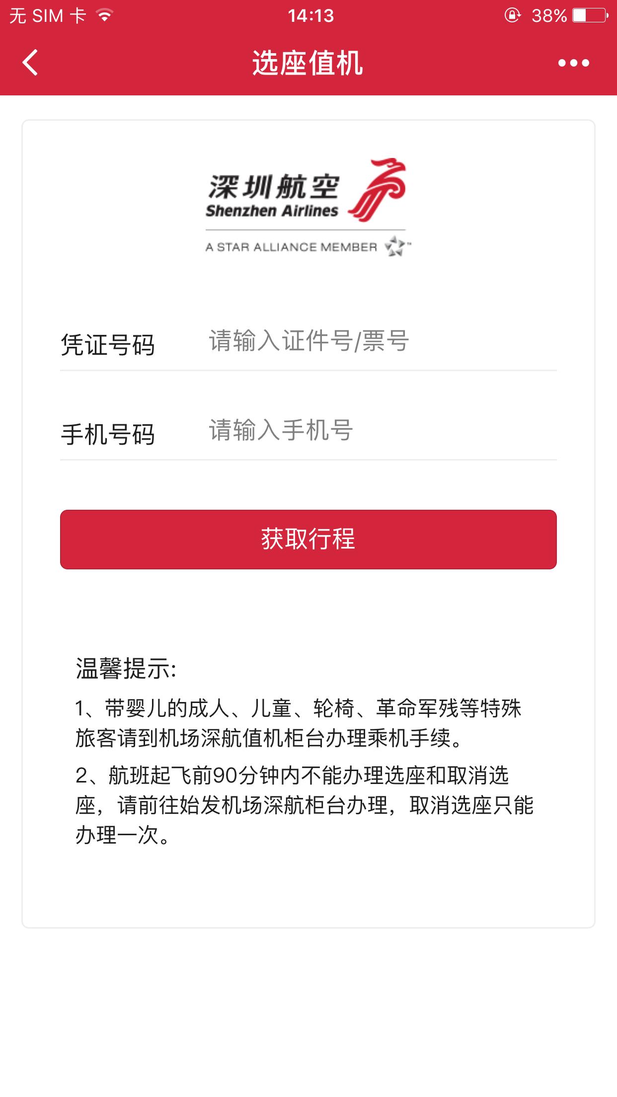 深圳航空小助手小程序