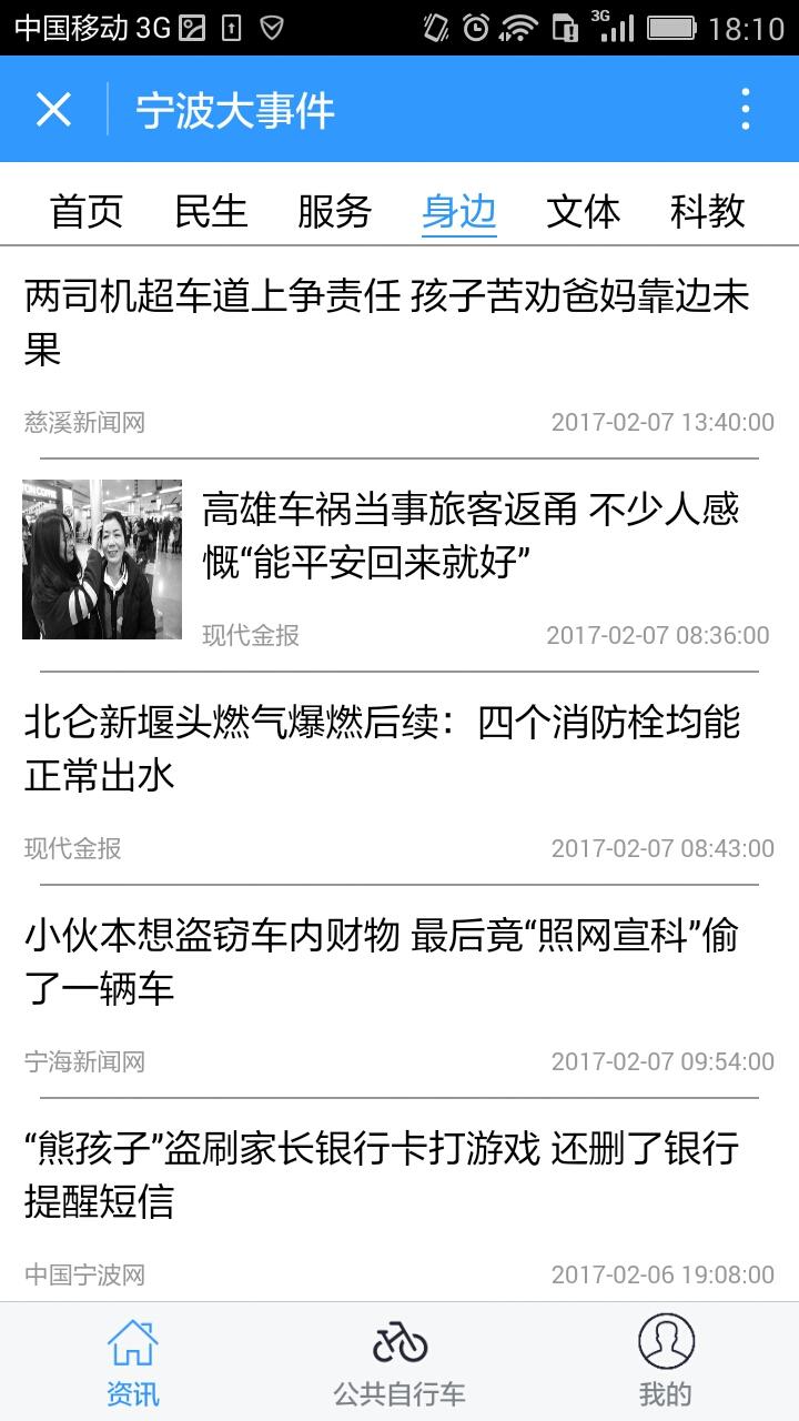 宁波大事件小程序