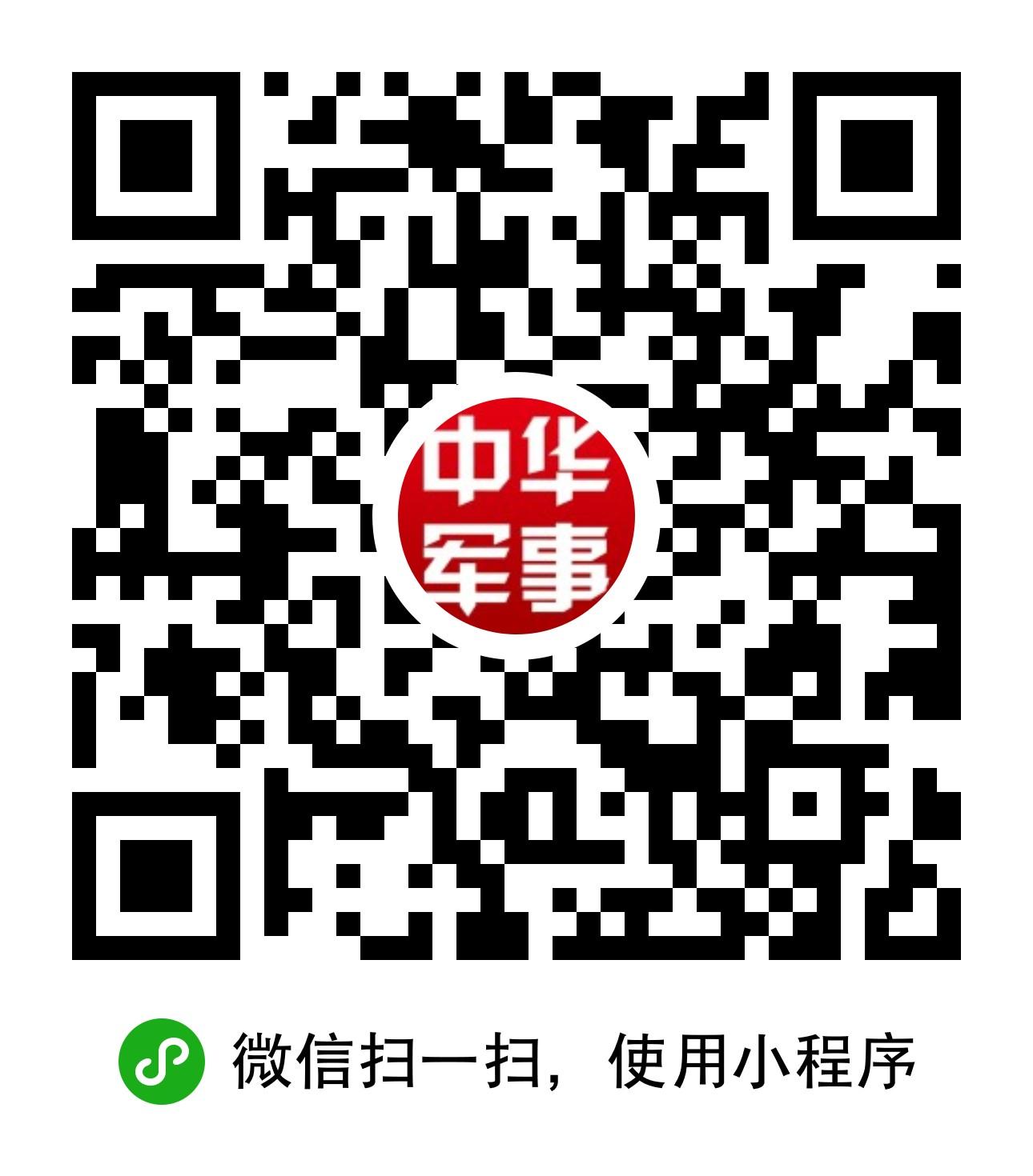 中华军事小程序二维码