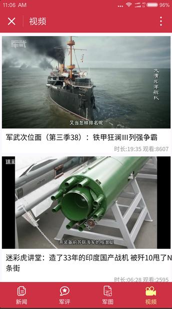 中华军事小程序