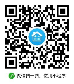 房贷计算器专业版小程序二维码