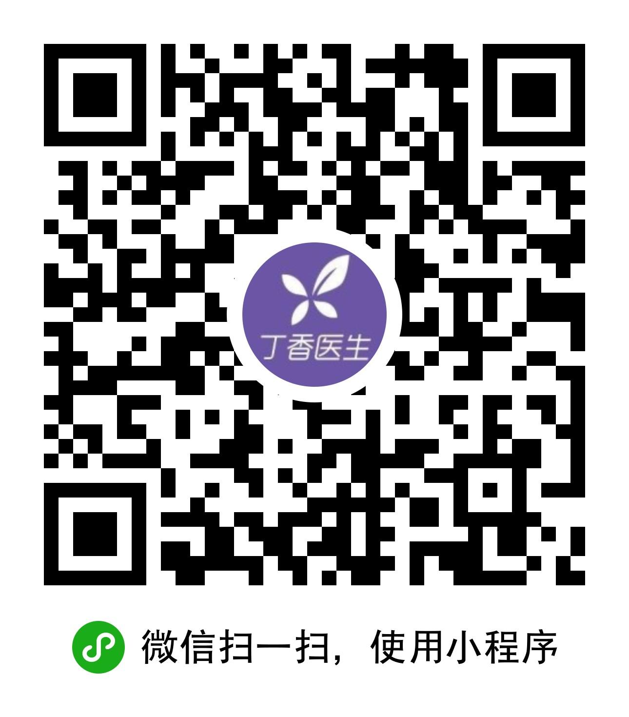 丁香医生+小程序二维码