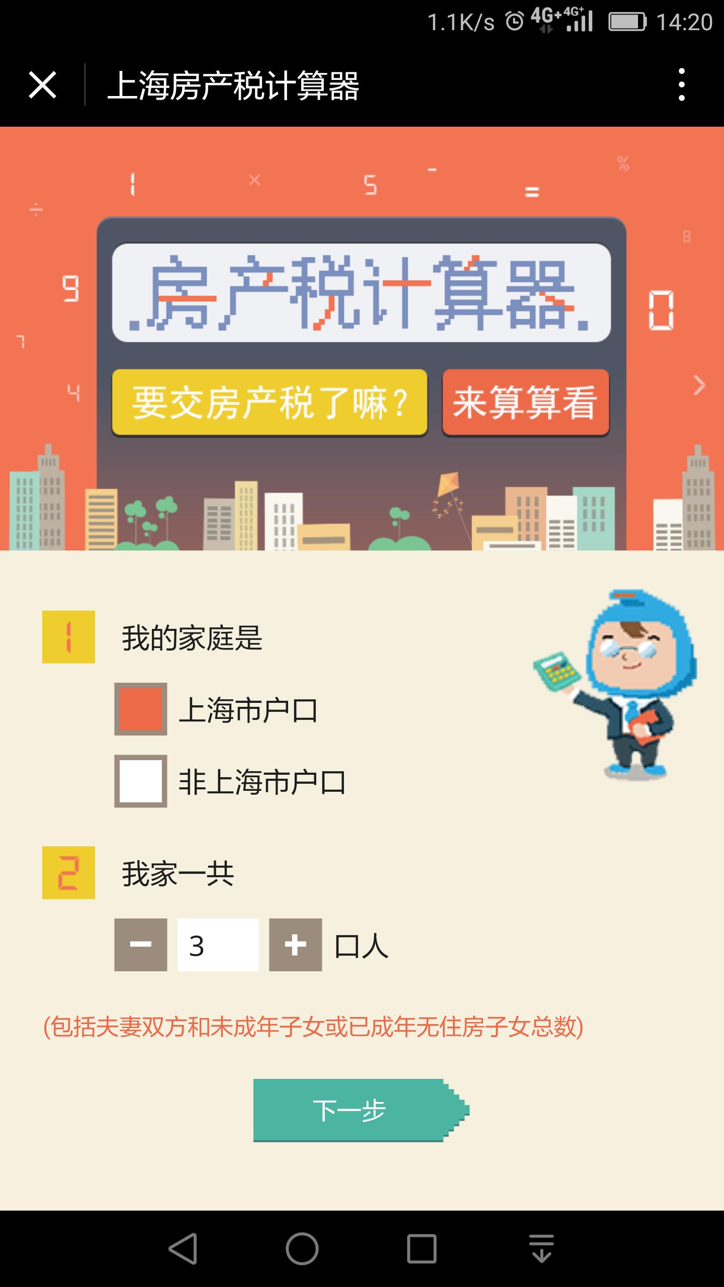 上海房产税计算器小程序