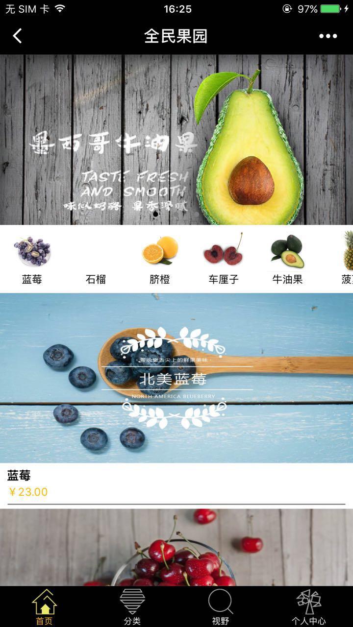 水木购物小程序